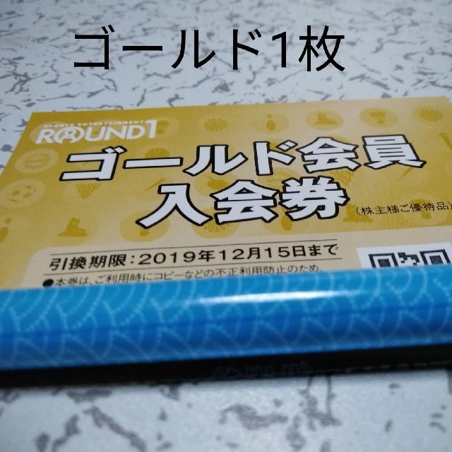 ラウンドワン株主優待ゴールド会員入会券 チケットの施設利用券(ボウリング場)の商品写真