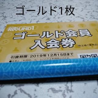 ラウンドワン株主優待ゴールド会員入会券(ボウリング場)