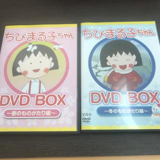 タカラジマシャ(宝島社)のちびまる子ちゃん DVD 2枚セット(アニメ)