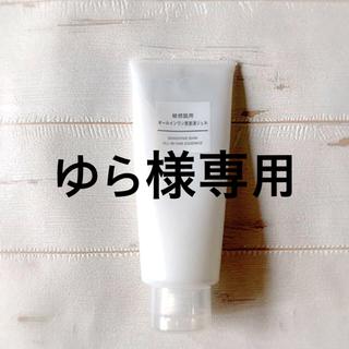 ムジルシリョウヒン(MUJI (無印良品))の無印良品 オールインワン美容液ジェル 敏感肌用(美容液)