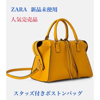 ザラ(ZARA)のスタッズ付きボストンバッグ  ZARA  人気完売品  マスタードイエロー(ボストンバッグ)