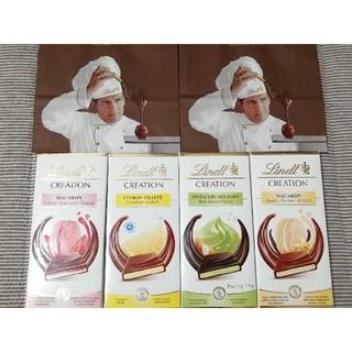新品未開封 リンツ チョコレート 4枚セット
