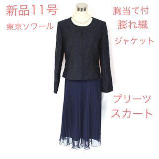 ソワール(SOIR)の新品 11号 リファンネ スーツ 紺 東京ソワール 結婚式 卒業式 入学式(スーツ)