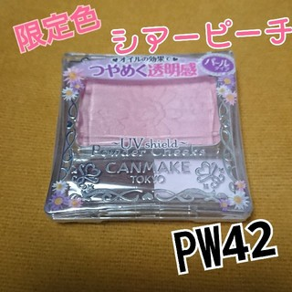 CANMAKE - CANMAKE パウダーチークス 【限定色】PW42 シアーピーチ
