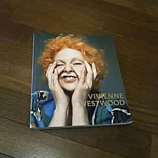ヴィヴィアンウエストウッド(Vivienne Westwood)の最終値下げ!ヴィヴィアン・ウエストウッド 洋書 ファッション本(洋書)