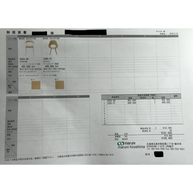 Marni(マルニ)のマルニ木工 hiroshima アームチェア スタッキング 板座 インテリア/住まい/日用品の椅子/チェア(ダイニングチェア)の商品写真