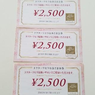 ドクターリセラ 金券 割引チケット(その他)