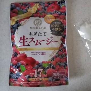 酵水素328選 もぎたて生スムージー(ダイエット食品)