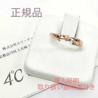 4℃ - 鑑定済み 正規品 4℃ ヨンドシー 天然ダイヤモンドK10ピンクゴールドリング
