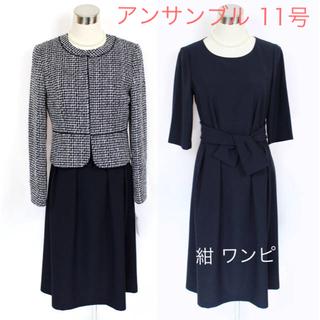 ソワール(SOIR)の新品 リファンネ 11号 スーツ  紺 ワンピース 学校行事 東京ソワール (スーツ)