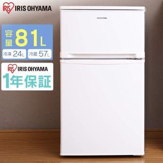 アイリスオーヤマ(アイリスオーヤマ)の冷蔵庫 81L 2ドア ノンフロン 冷凍冷蔵庫 右開き ホワイト AF81-W(冷蔵庫)