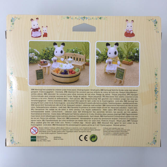 EPOCH(エポック)のシルバニアファミリー ジュースバー&フィギュア エンタメ/ホビーのおもちゃ/ぬいぐるみ(キャラクターグッズ)の商品写真