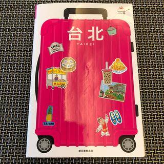 朝日新聞出版 - ハレ旅 「台北」★台北でしたい106のことをご案内★