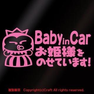 Baby in Carお姫様をのせています!/ステッカー(ライトピンク/pbh)(その他)