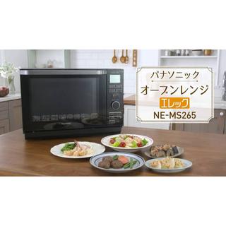 Panasonic - パナソニック オーブンレンジ エレック 26L ヘルツフリー ブラック NE-M