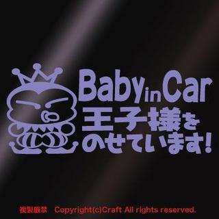 Baby in Car王子様をのせています!/ステッカー(ラベンダー/pbo)(車外アクセサリ)