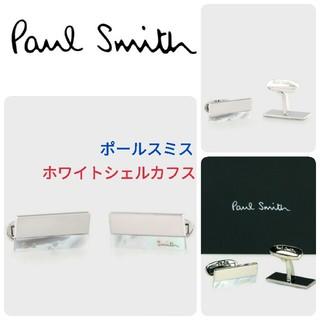 ポールスミス(Paul Smith)のポールスミス☆ホワイトシェル カフス(カフリンクス)