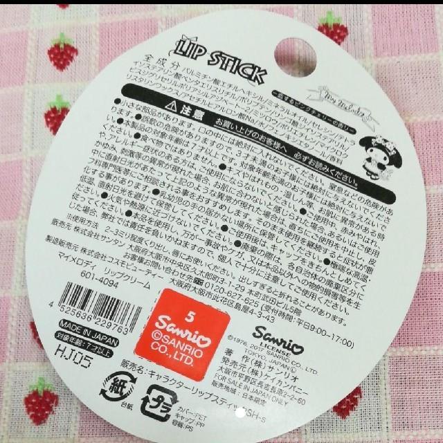サンリオ(サンリオ)の《3本セット》マイメロ リップスティック コスメ/美容のスキンケア/基礎化粧品(リップケア/リップクリーム)の商品写真