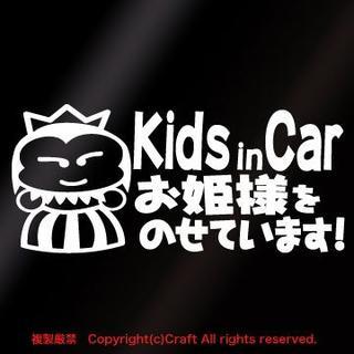 Kids in Carお姫様をのせています!/ステッカー(白/pkh)(車外アクセサリ)