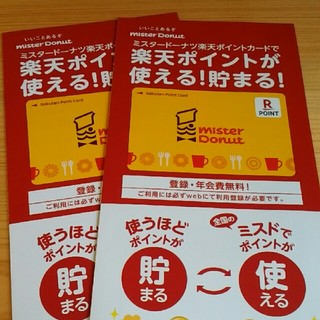 Rakuten - 楽天ポイントカード ミスタードーナツ2枚