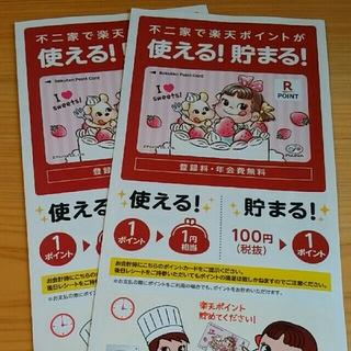 Rakuten - 楽天ポイントカード 不二家2枚