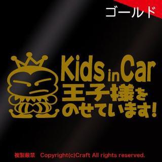 Kids in Car王子様をのせています!/ステッカー(ゴールド/pko)(車外アクセサリ)
