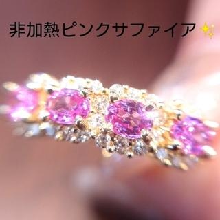 お値下げ✨K18 非加熱サファイア ピンクサファイア ダイヤモンド リング 7号(リング(指輪))