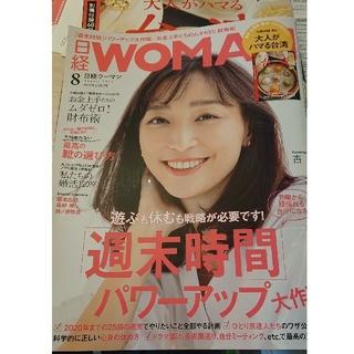 日経BP - 日経ウーマン 8月号