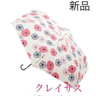 CLATHAS - 新品 クレイサス  折り畳み傘 日傘 晴雨兼用 カメリア  UVカット 可愛い♡