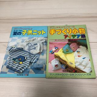 サンリオ(サンリオ)のサンリオ 手づくり 本 2冊セット(絵本/児童書)