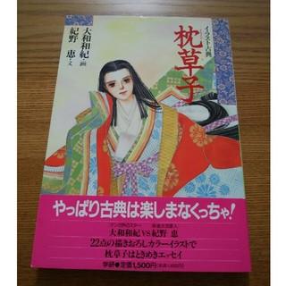 ガッケン(学研)の学研    イラスト古典 『枕草子』 中古本(文学/小説)