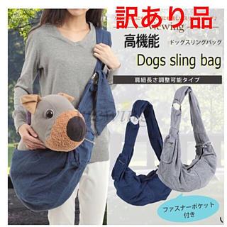 訳あり 小型犬用 ドッグスリング ショルダーキャリー ペットスリング 抱っこ紐(犬)