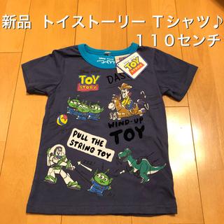 トイストーリー(トイ・ストーリー)の⭐️【新品】ディズニー トイストーリー Tシャツ    110センチ⭐️(Tシャツ/カットソー)