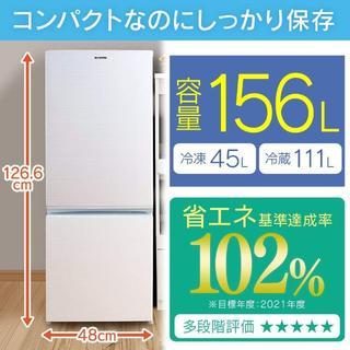 アイリスオーヤマ(アイリスオーヤマ)のアイリスオーヤマ 冷蔵庫 156L 2ドア右開き ホワイト AF156-WE(冷蔵庫)
