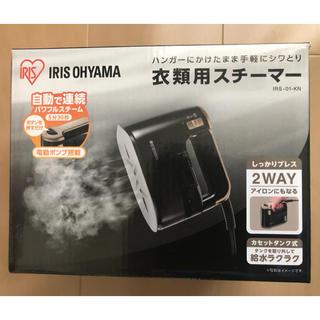 アイリスオーヤマ(アイリスオーヤマ)の☆新品未使用☆アイリスオーヤマ 衣類用スチーマー(アイロン)