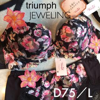 トリンプ(Triumph)の【新品タグ付】triumph/JEWELINGジュエリングブラ D75L(ブラ&ショーツセット)