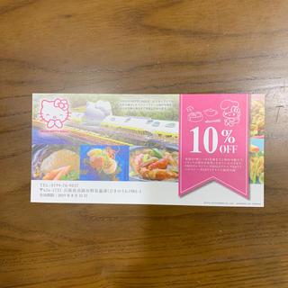 ハローキティ(ハローキティ)のハローキティスマイル 10%オフクーポン サンリオ(レストラン/食事券)