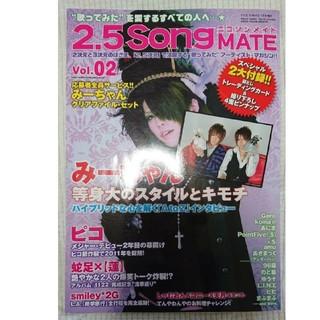 2.5 song MATE vol.2