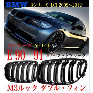 BMW - BMW e90  91 LCI M3 ルック  キドニー・グリル ダブル・フィン