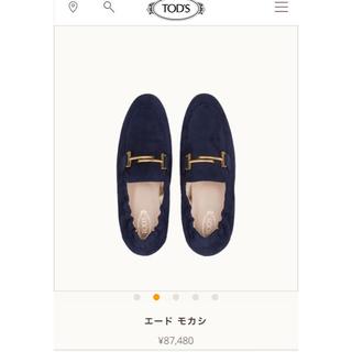 トッズ(TOD'S)のTOD'S ローファー スエード 紺色(ローファー/革靴)