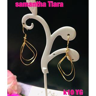 Samantha Tiara - (美品)サマンサティアラ  k10 ウェーブ  ダブルしずく型フックピアス