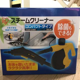 アイリスオーヤマ(アイリスオーヤマ)のアイリスオーヤマ スチームクリーナー コンパクトタイプ STM-304 イエロー(掃除機)