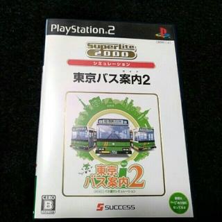 プレイステーション2(PlayStation2)のプレイステーション2 東京バス案内2(家庭用ゲームソフト)