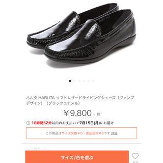 ハルタ(HARUTA)のハルタ✴︎ソフトレザードライビングシューズ(ローファー/革靴)