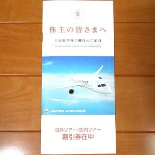 ジャル(ニホンコウクウ)(JAL(日本航空))のJAL 日本航空 株主優待 割引券(その他)