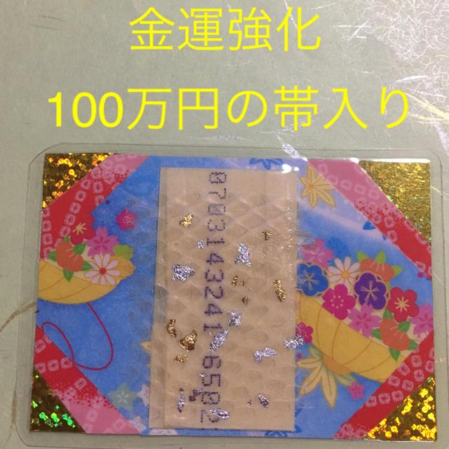 金運強化龍神お守り☆貴重な全身虹色と金色に輝く白蛇の脱け殻を使用 ハンドメイドの生活雑貨(その他)の商品写真