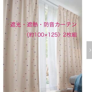 ベルメゾン(ベルメゾン)の【最後の値下げ】防音・遮光・遮熱カーテン(100×125の2枚組)(カーテン)