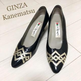 GINZA Kanematsu - 美品!定価19000円 銀座かねまつ 23.0 本革 日本製 パンプス ブラック
