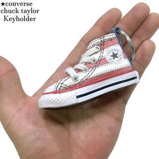 コンバース(CONVERSE)のUS購入 コンバース オールスターHI ミニチュア キーホルダー STRIPES(キーホルダー)
