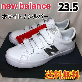 ニューバランス(New Balance)の【新品】ニューバランス ベルクロ ホワイト シルバー AM210VMS 23.5(スニーカー)